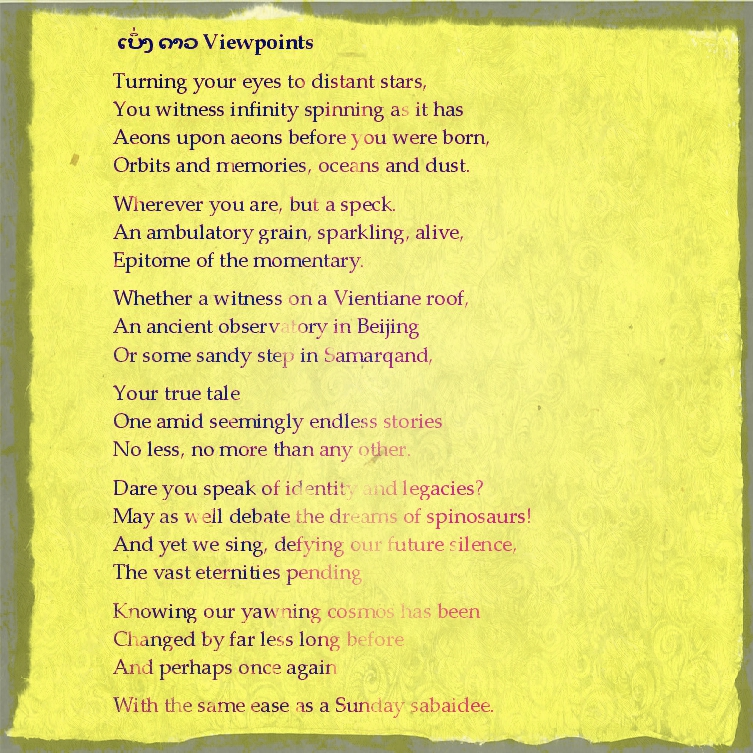 viewpoints poem